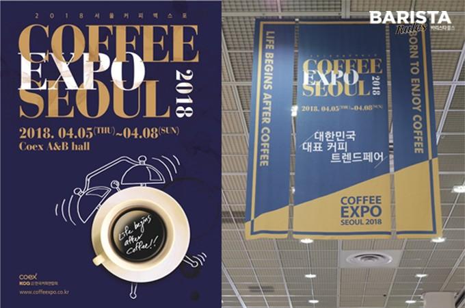 서울커피엑스_포스터