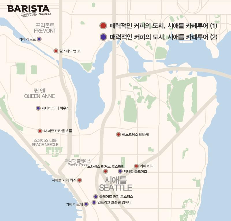시애틀 카페 지도 1