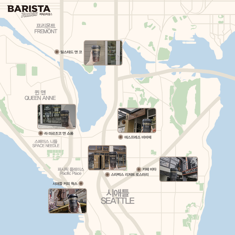 시애틀 카페 지도 2