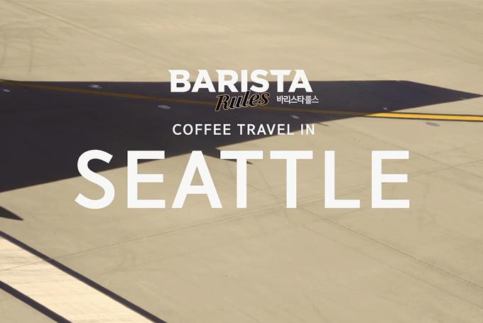 시애틀 커피여행