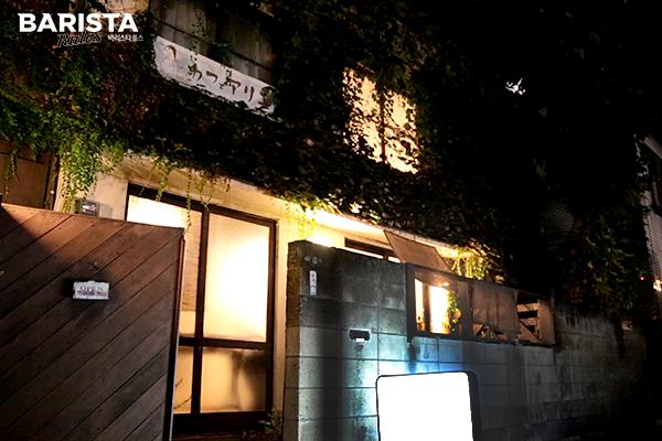 도쿄 카페_아리에